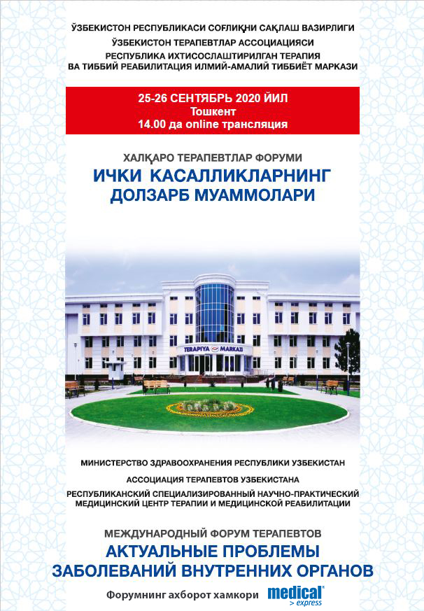 http://medicalexpress.ru/uploads/journals/125558855.JPG