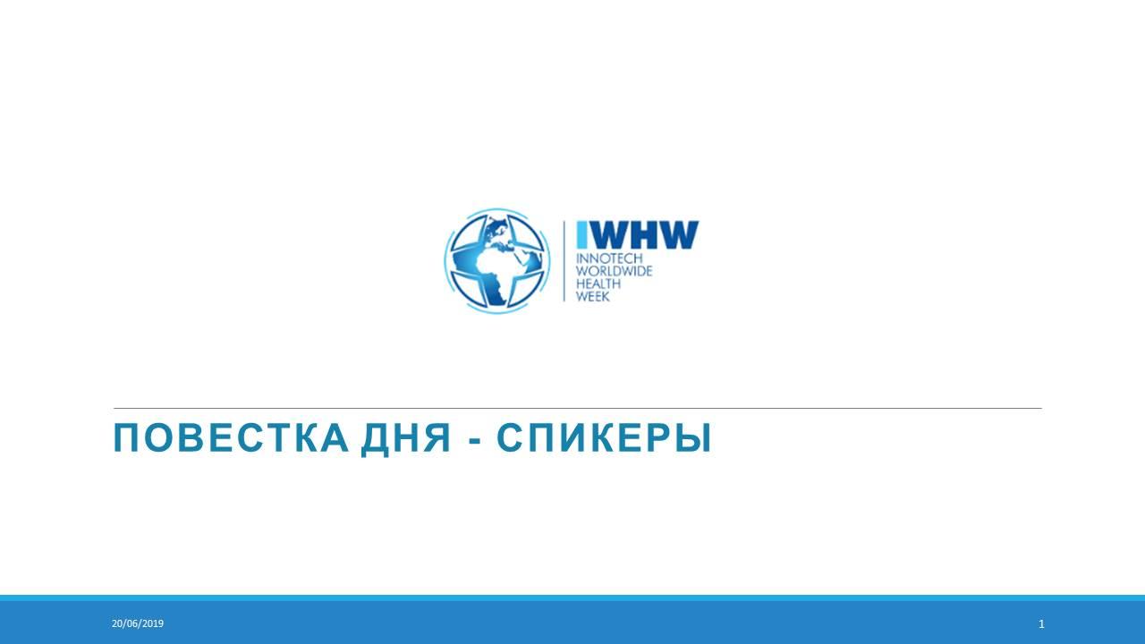 http://medicalexpress.ru/uploads/reportss/innotech/Slayd1.JPG