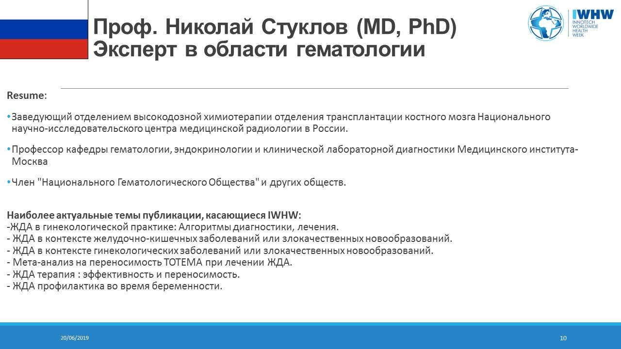 http://medicalexpress.ru/uploads/reportss/innotech/Slayd10.JPG