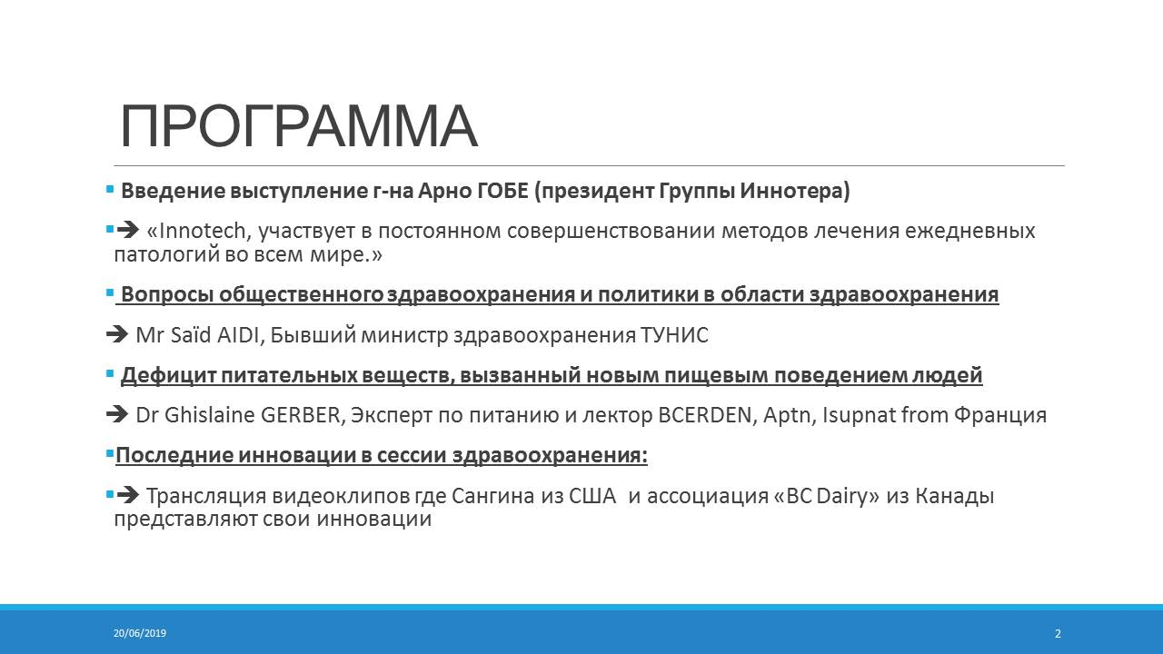 http://medicalexpress.ru/uploads/reportss/innotech/Slayd2.JPG