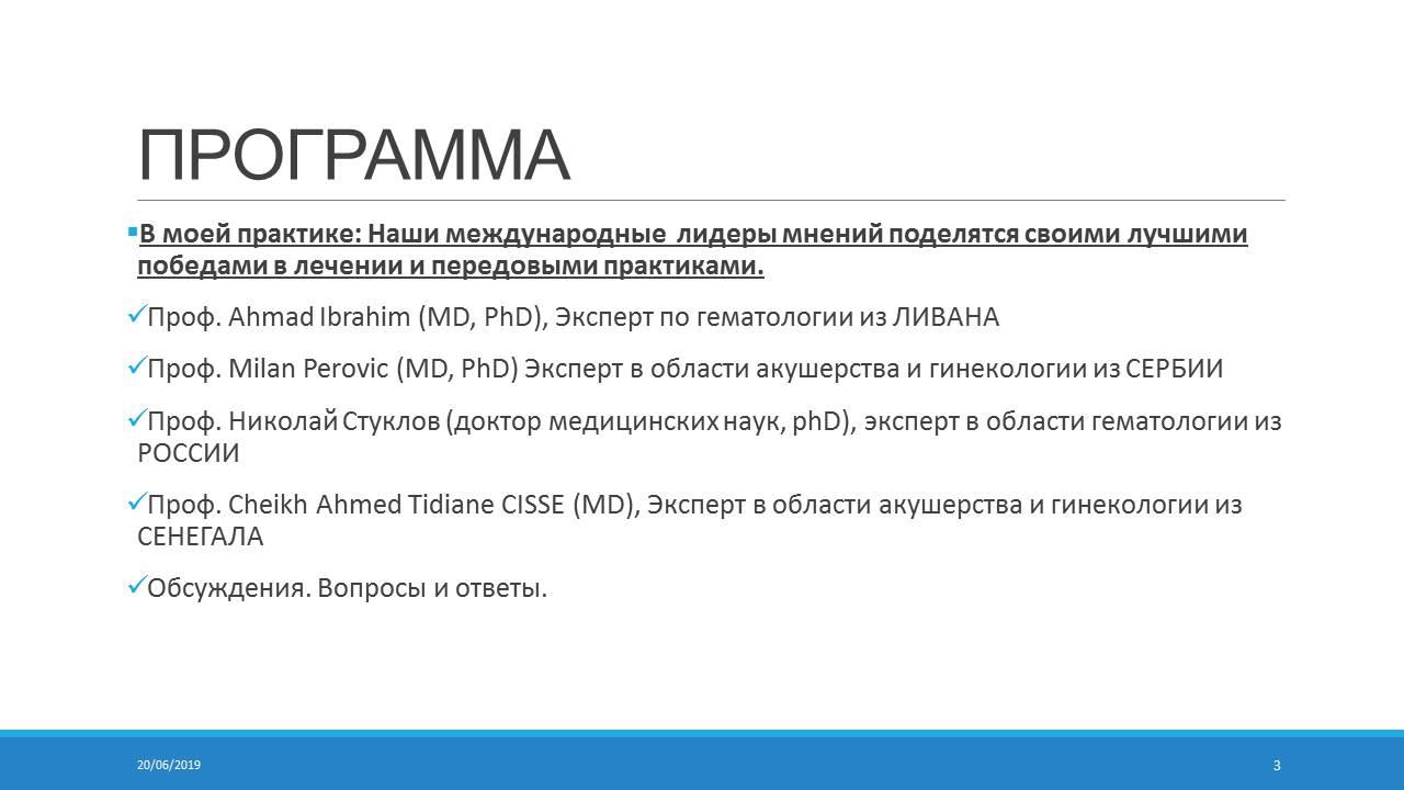 http://medicalexpress.ru/uploads/reportss/innotech/Slayd3.JPG