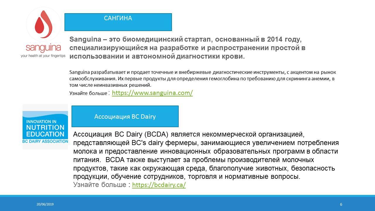 http://medicalexpress.ru/uploads/reportss/innotech/Slayd6.JPG