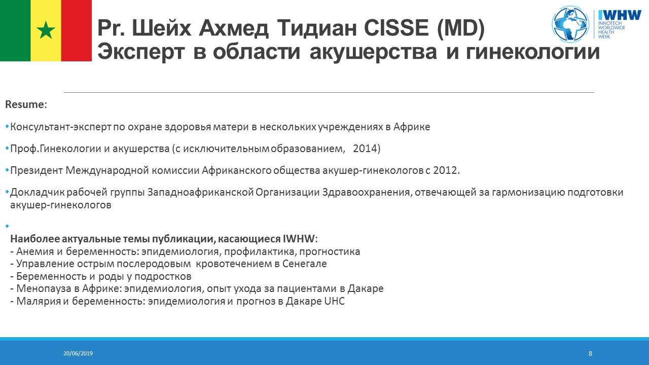 http://medicalexpress.ru/uploads/reportss/innotech/Slayd8.JPG