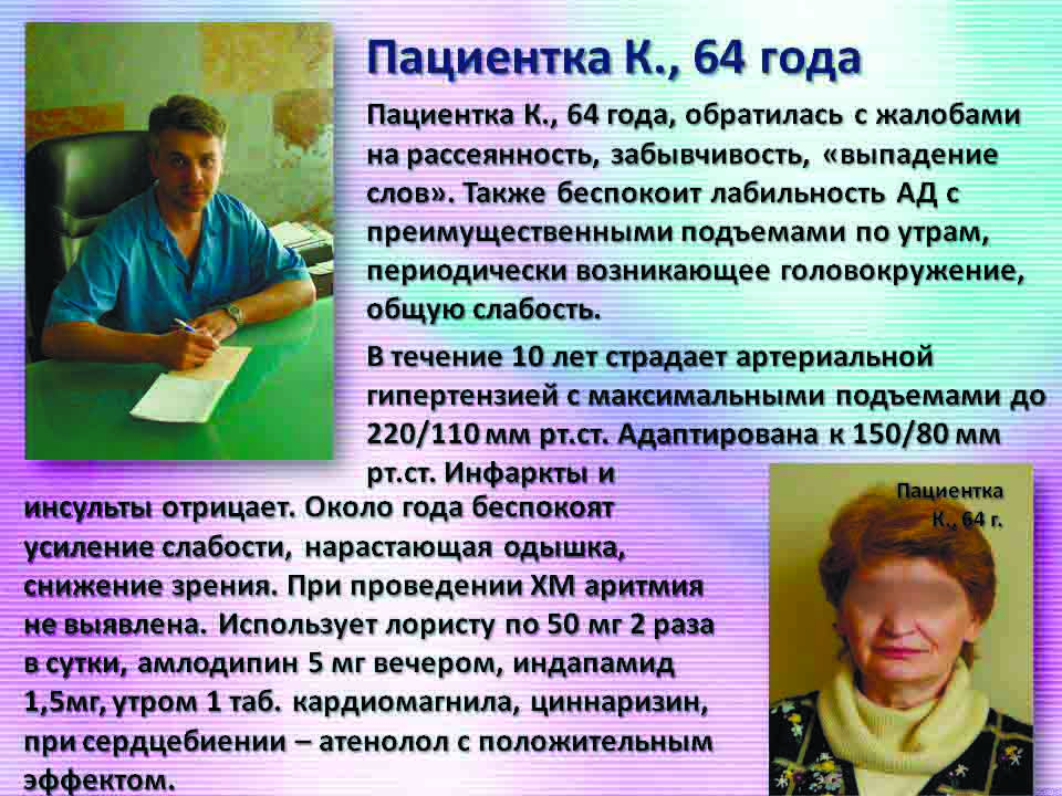 http://medicalexpress.ru/uploads/video-doklady/3 jenschina.jpg